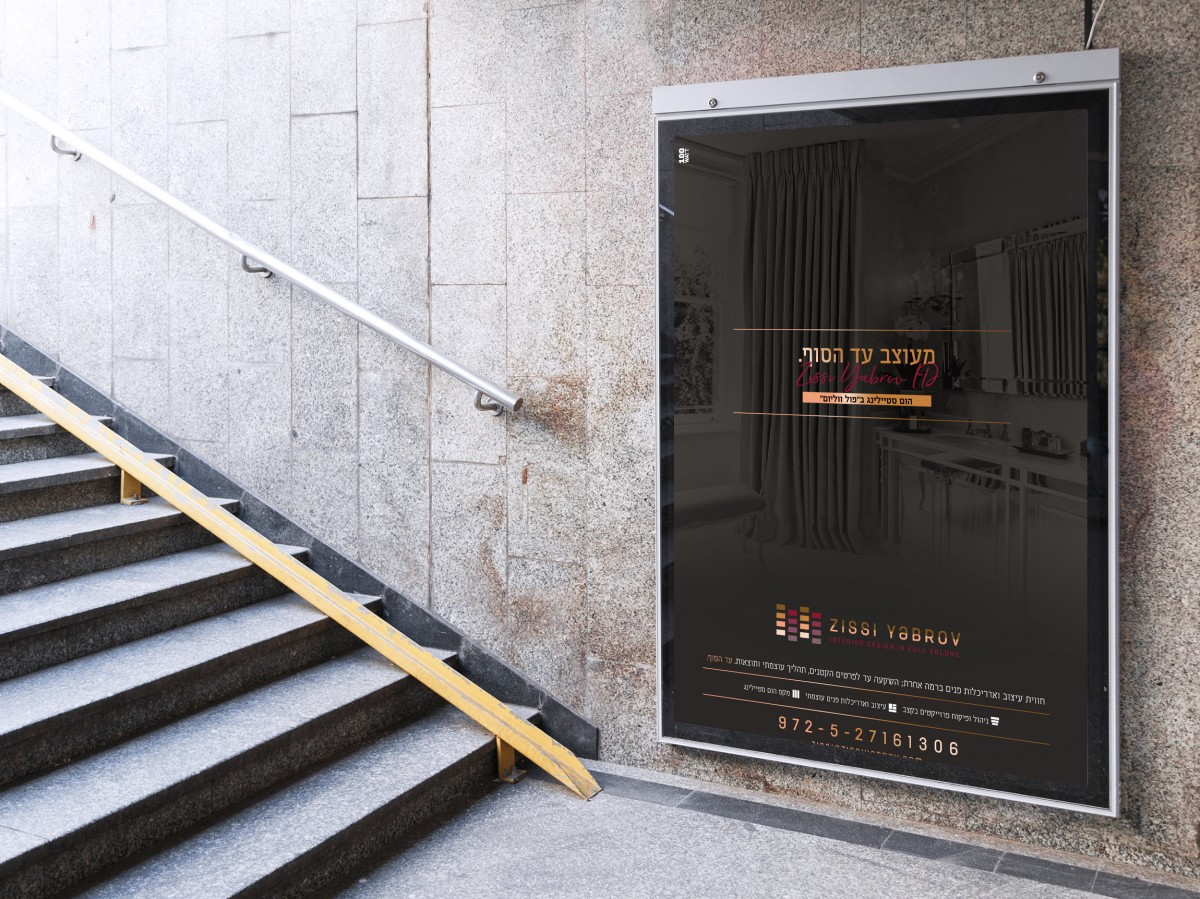 מוקאפ שלט גדול על קיר ליד מדרגות בתוך בנין