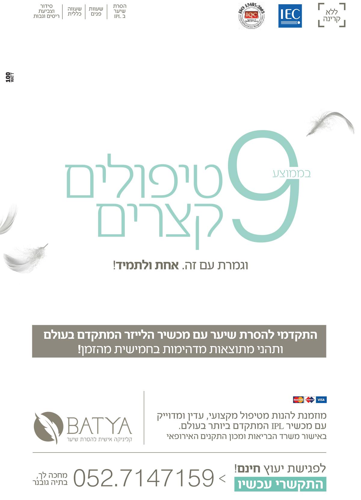 advertising-batya (4)