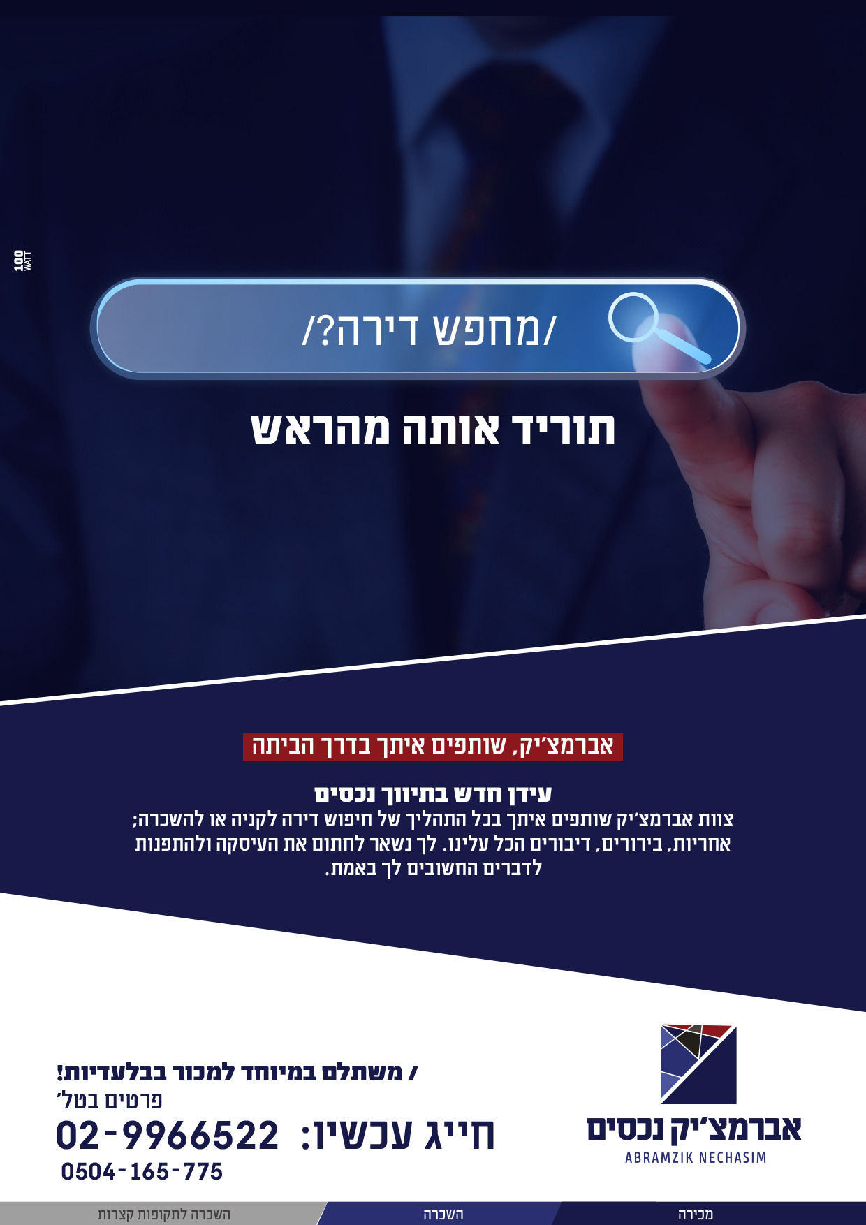 avramtzic-advertising (2)