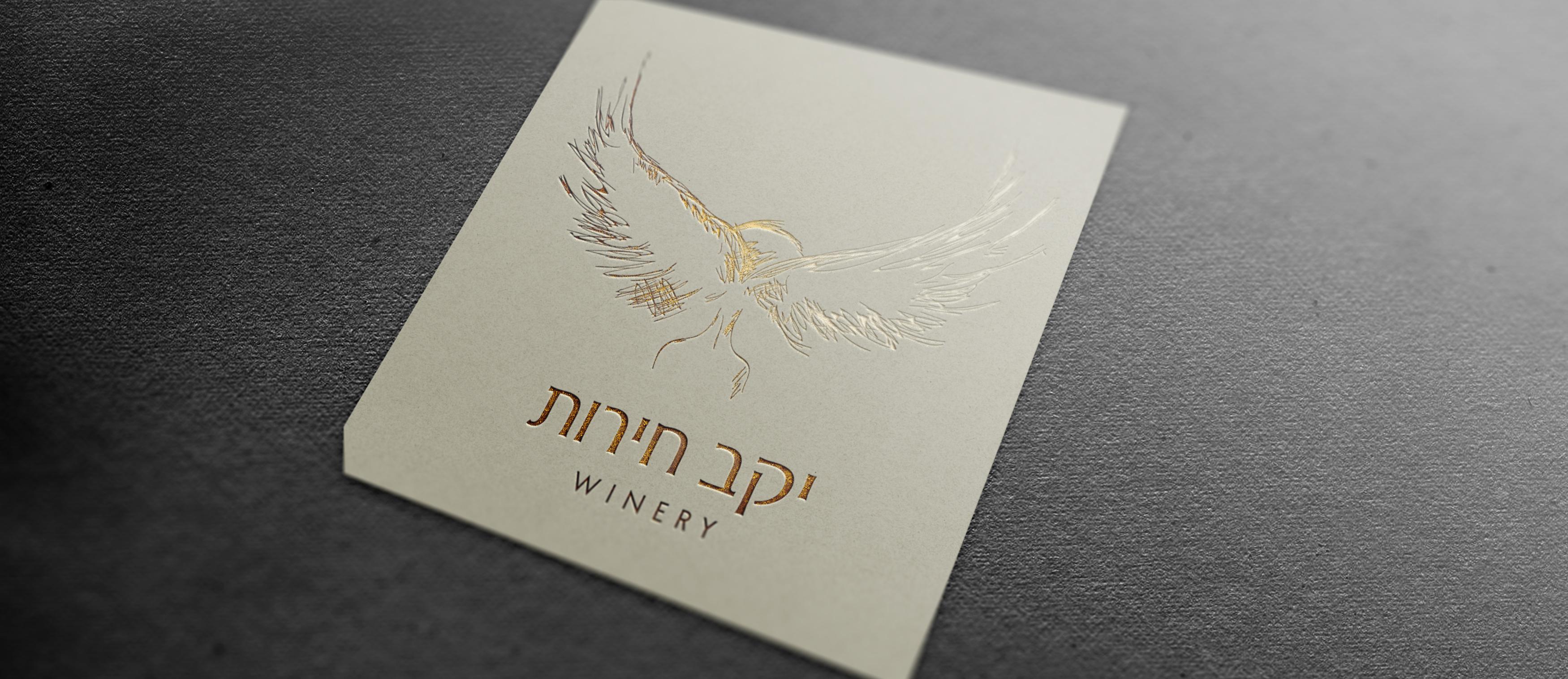 logo-yekev-cherut (3)