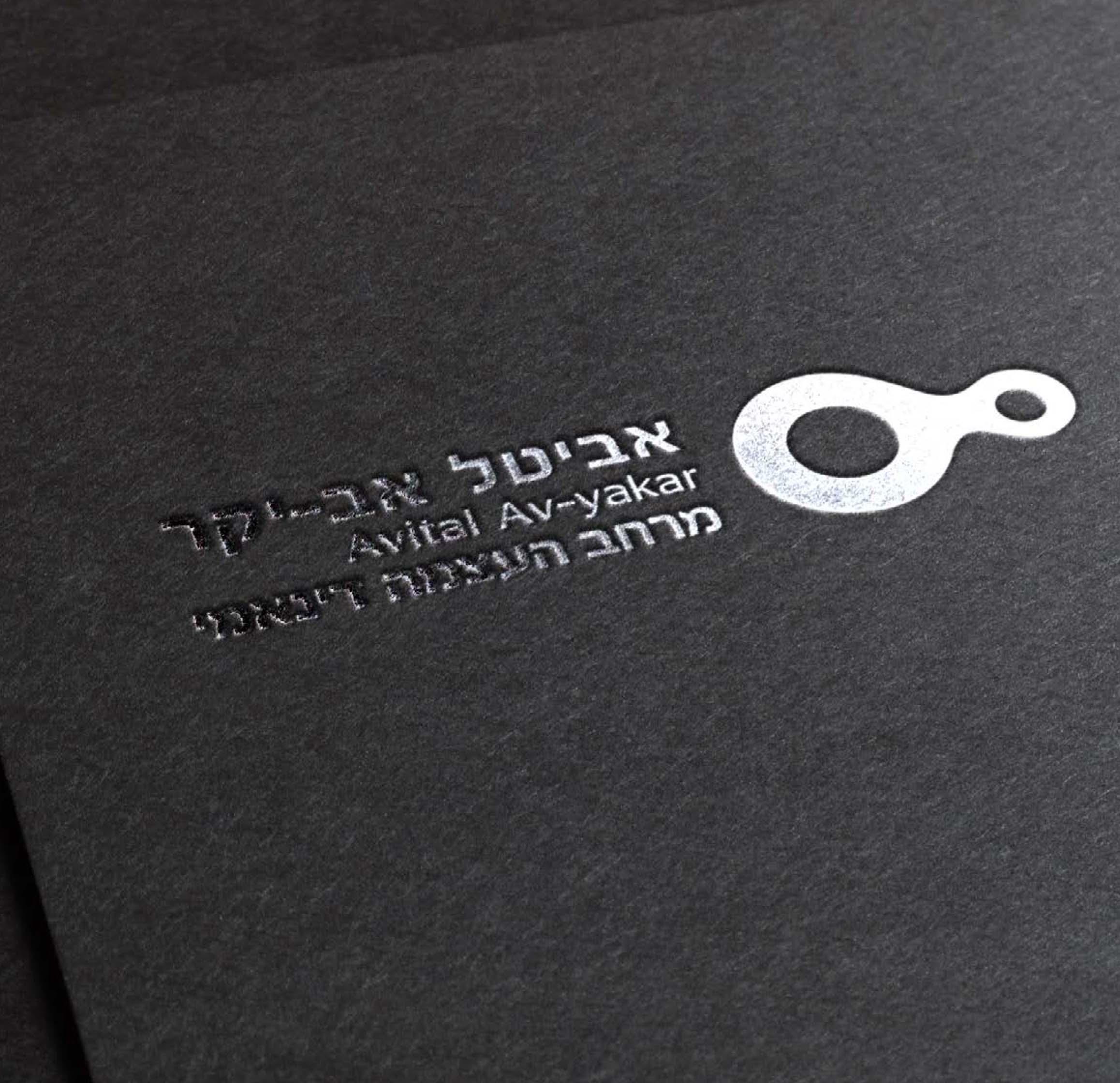 Logo_Avital-5