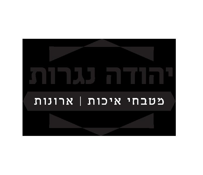 יהודה נגרות