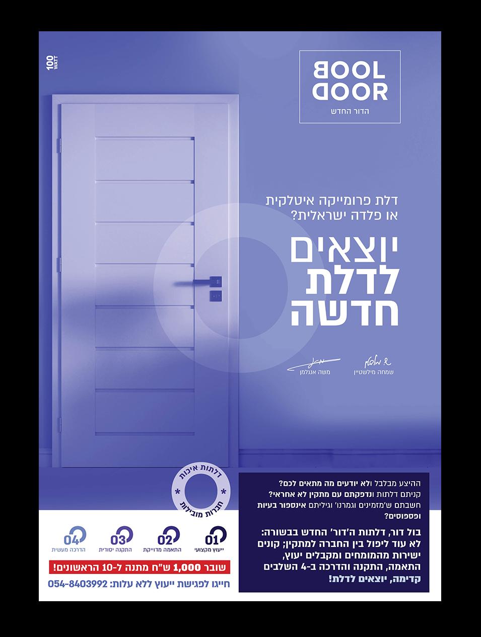 bool-door-12