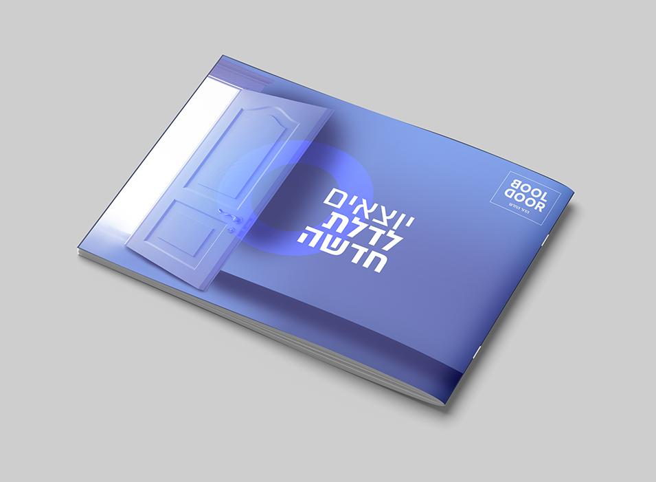 bool-door (7)